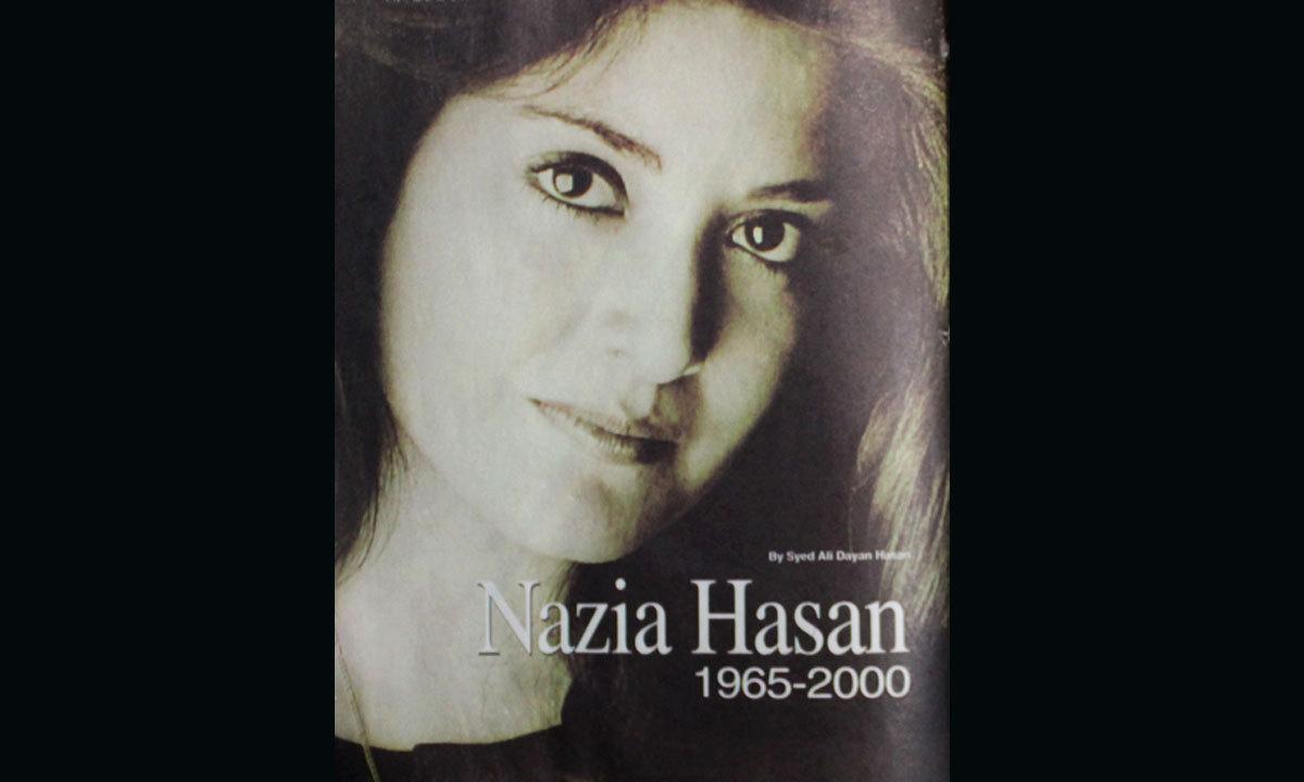 تین اپریل 1965 کو کراچی میں پیدا ہونے والی ننھی سی گڑیا کے بارے میں کسی کو گمان نہیں تھا کہ وہ آگے چل کر اپنا اور ملک کا نام روشن کرے گی۔