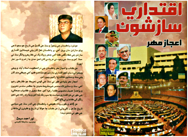 کتاب کا نام -- اقتداری سازشون | زبان -- سندھی | لکھاری -- اعجاز مہر | پبلشر -- سندیکا اکیڈمی کراچی | قیمت -- سات سو پاکستانی روپۓ