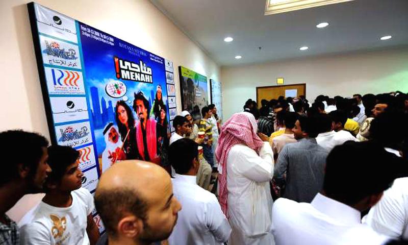مزاحیہ فلم منادی، تیس سال کے دوران وہ واحد فلم تھی، جس کی باضابطہ طور پر سعودی حکام نے اجازت دی تھی۔ —. فائل فوٹو اے ایف پی
