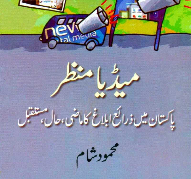 کتاب کا نام: میڈیا منظر -- پاکستان میں ذرائع ابلاغ کا ماضی، حال، مستقبل | زبان: اردو | لکھاری: محمود شام | صفحے: 314 | پرنٹر: ماس پرنٹرز، ناظم آباد، کراچی | پبلشر: پاکستان اسٹڈی سینٹر، کراچی یونیورسٹی | پہلی چھپائی: ستمبر 2012 | قیمت: پانچ سو پاکستانی روپۓ