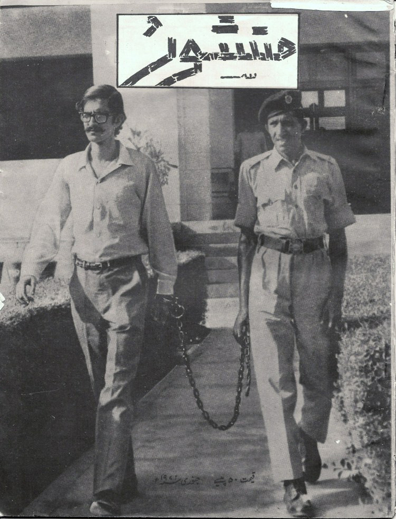 Cover of a radical leftist Urdu magazine showing NSF leader, Rasheed Ahmed Khan, being led out of a military court in 1968.