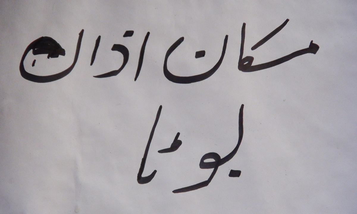 A sign posted outside the home of Ahmadi community member, Boota, who has now gone into hiding