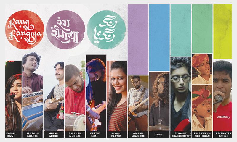"""Official poster for song """"Rang Rangiya"""". – Photo courtesy """"Maati Baani"""" team"""
