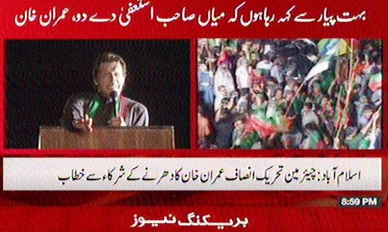 — screengrab of Imran addressing sit-in participants