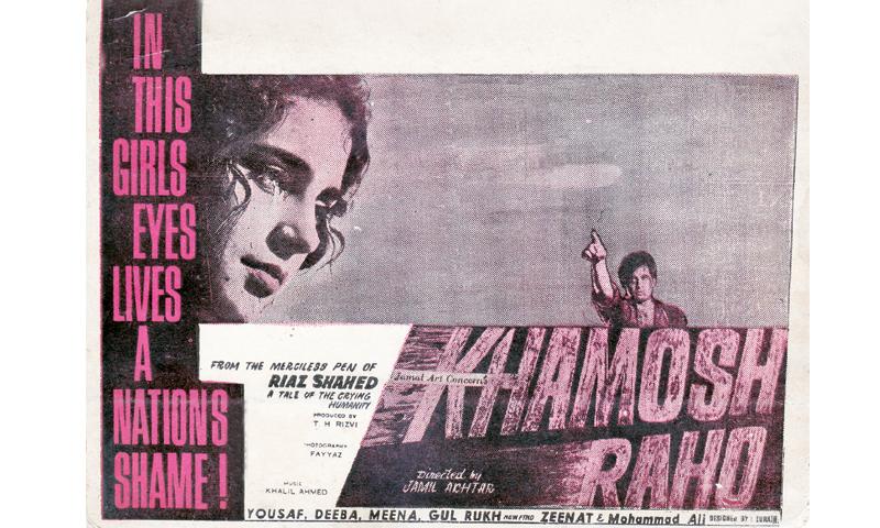 Photos courtesy: Guddu Film Archive