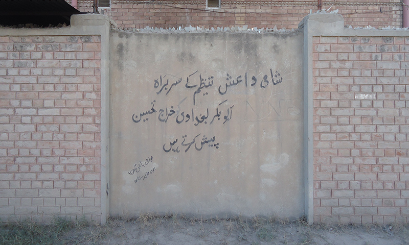 فوٹو: ظاہر شاہ شیرازی