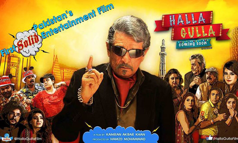 Actor Ismail Tara in a poster of film 'Halla Gulla'. – Photo courtesy: Halla Gulla's official Facebook page