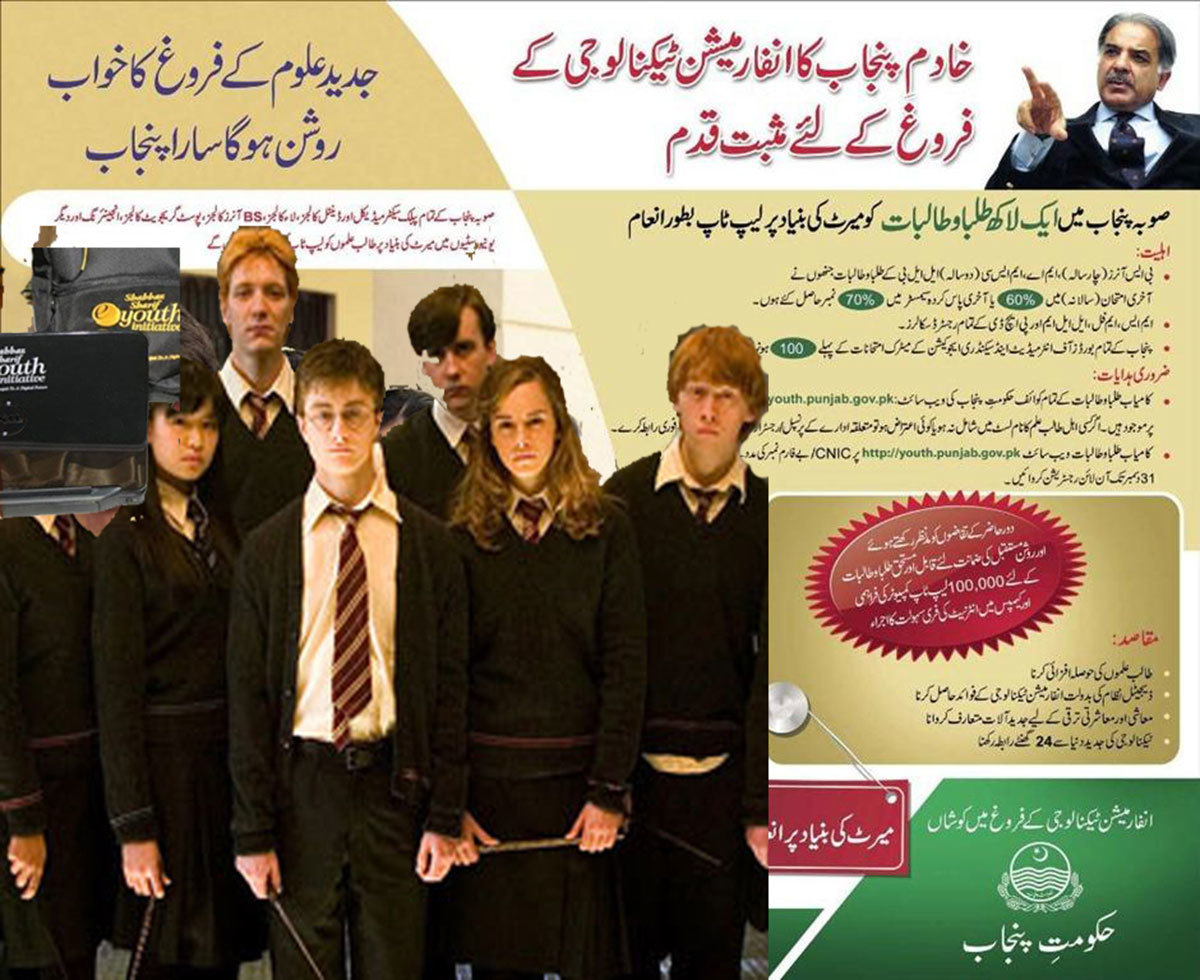 If Harry Potter had taken place in Pakistan - DAWN COM