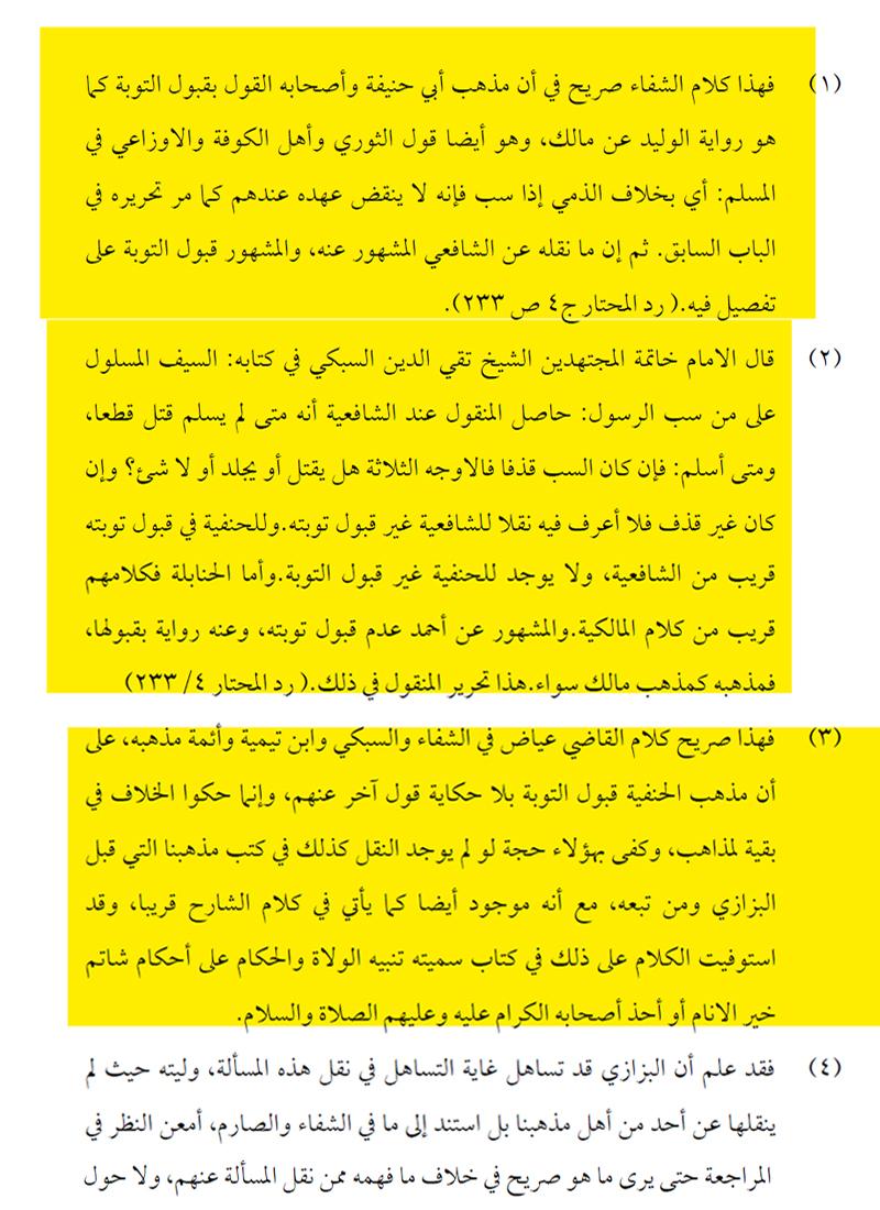 Excerpt from Ibn Abidin's Radd al-Muhtar ala al-Dur al-Mukhtar in Arabic.
