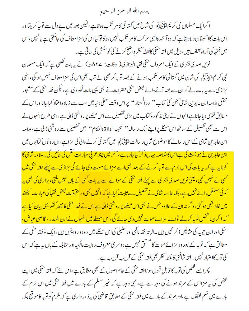 Excerpt from translated summary of Ibn Abidin's Radd al-Muhtar ala al-Dur al-Mukhtar.