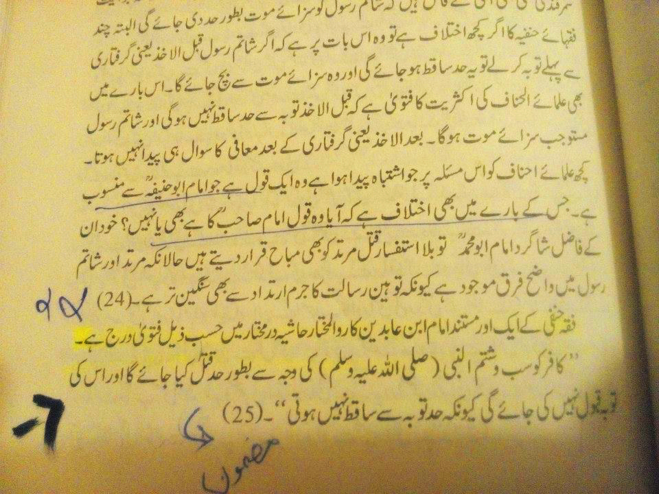Excerpt showing Advocate Ismaeel Qureshi incorrectly attributed Bazzazzi's position to Ibn Abidin.