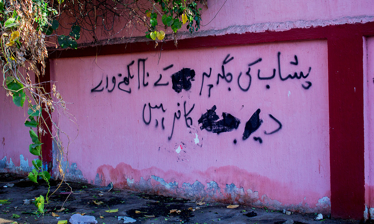 'Those who paint the names of our prophets where we urinate are infidels.' — Photo by Muhammad Umar