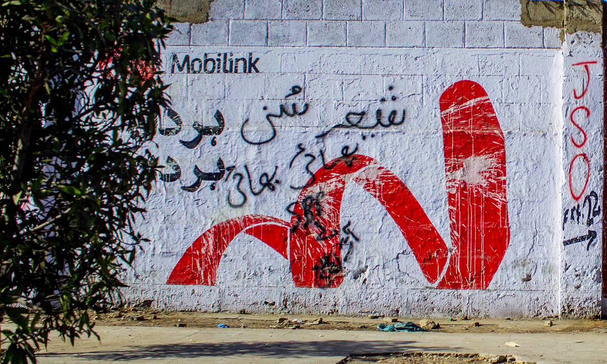 'Shias and Sunnis are brothers,' the graffiti reads. — Photo by Muhammad Umar