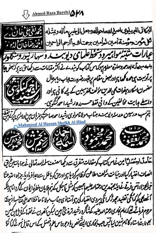 A partial list of signatories fath al mubeen showing the endorsement of founder of Barelvi and Deobandi thought.