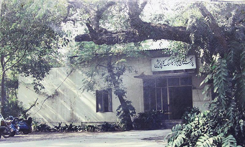 پی ٹی وی لاہور سینٹر کے پہلے اسٹوڈیو کی عمارت