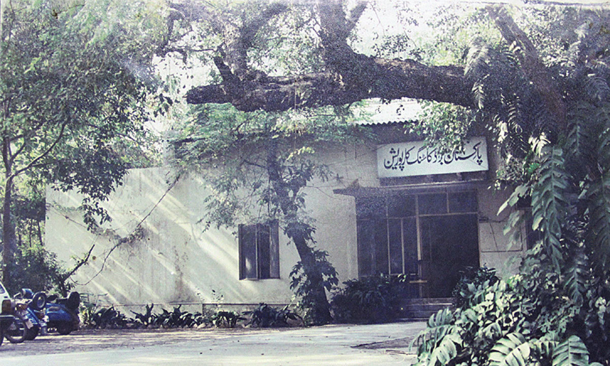 The first studio building of PTV's Lahore centre dating back to 1954