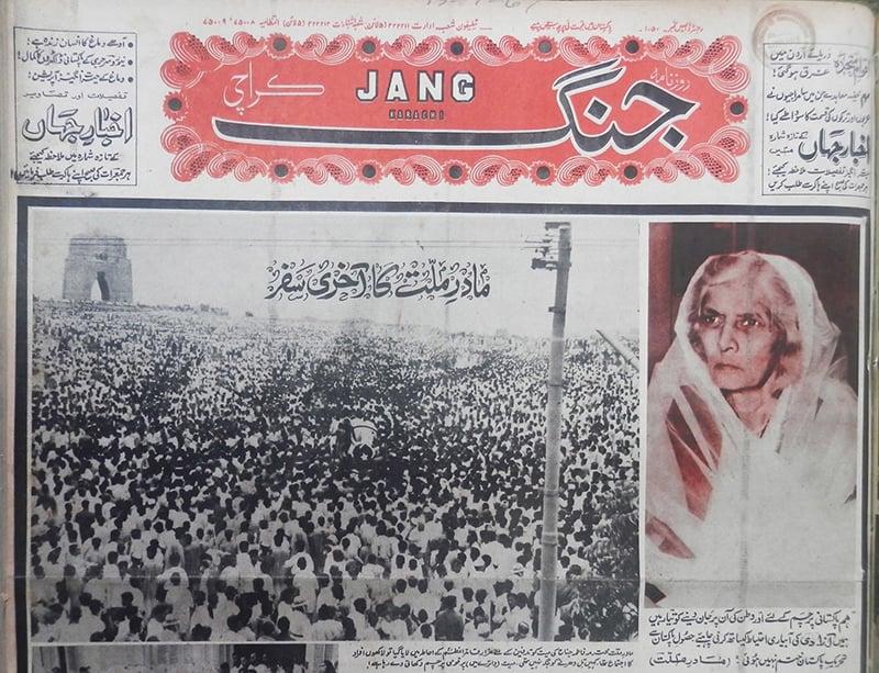 How Fatima Jinnah died — an unsolved criminal case - DAWN COM
