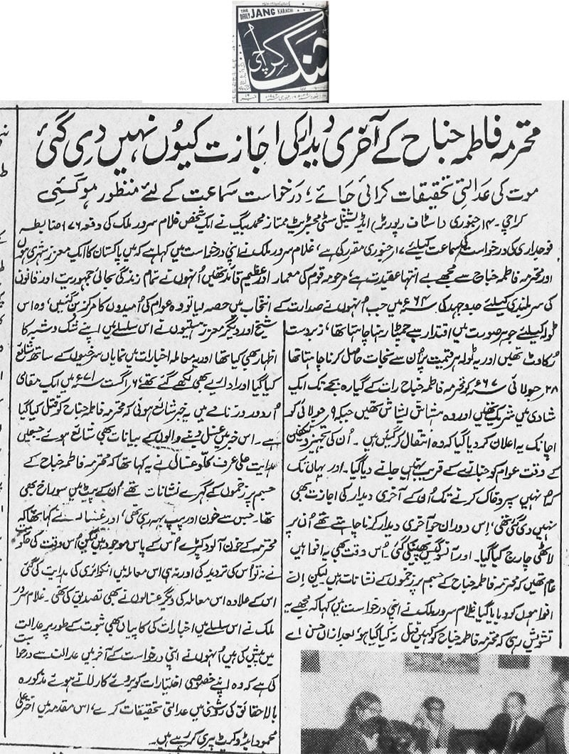 democracy in pakistan essay in urdu Democracy in pakistan causes of failure conclusion abraham lincoln once defined democracy as  the government of the people, by the people the main causes of the failure of democracy in these countries, is that the education is not common here people are mostly illiterate and are ignorant.