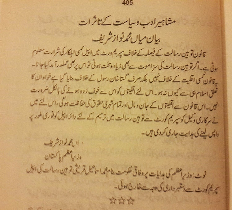 Nawaz Sharif in the acknowledgement section of Ismaeel Qureshi's book Namoos-i-Rasool aur Qanoon-i-Tauheen-i-Risalat.