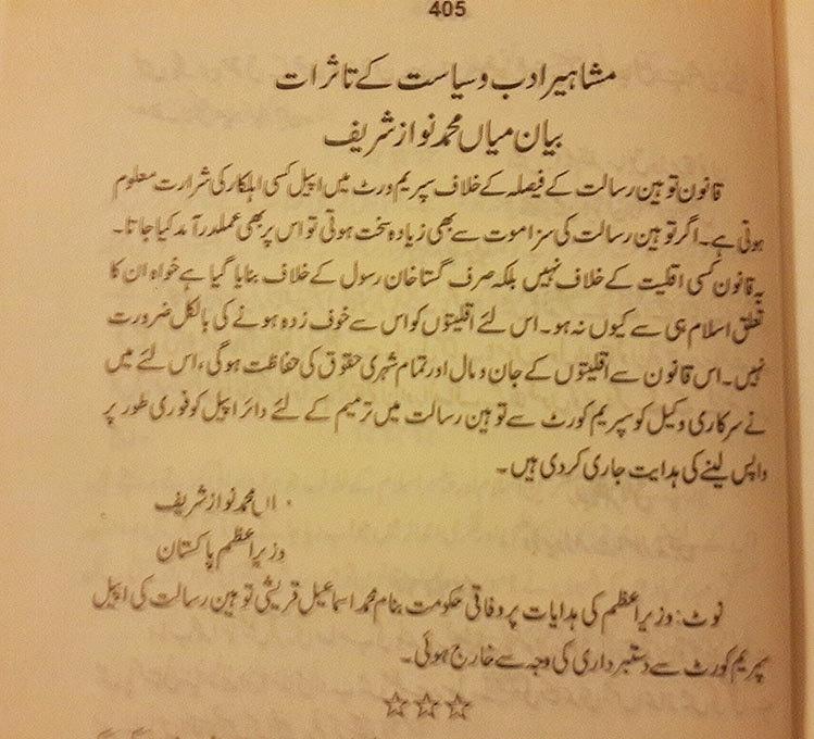 Nawaz Sharif in the acknowledgement section of Ismaeel Qureshi's book Namoos-i-Rasool aur Qanoon-i-Tauheen-i-Risalat.