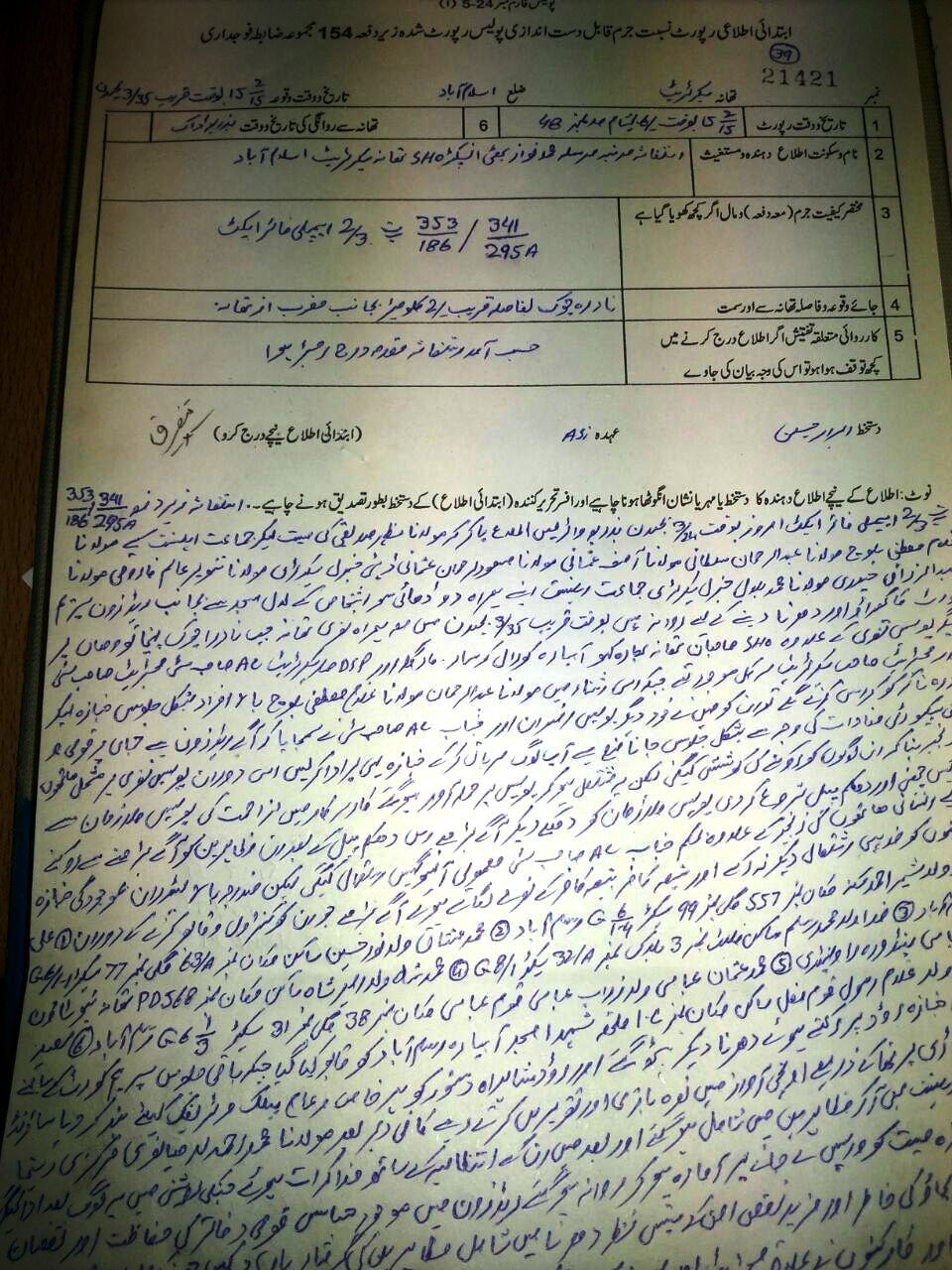 A copy of the FIR which is available with DawnNews