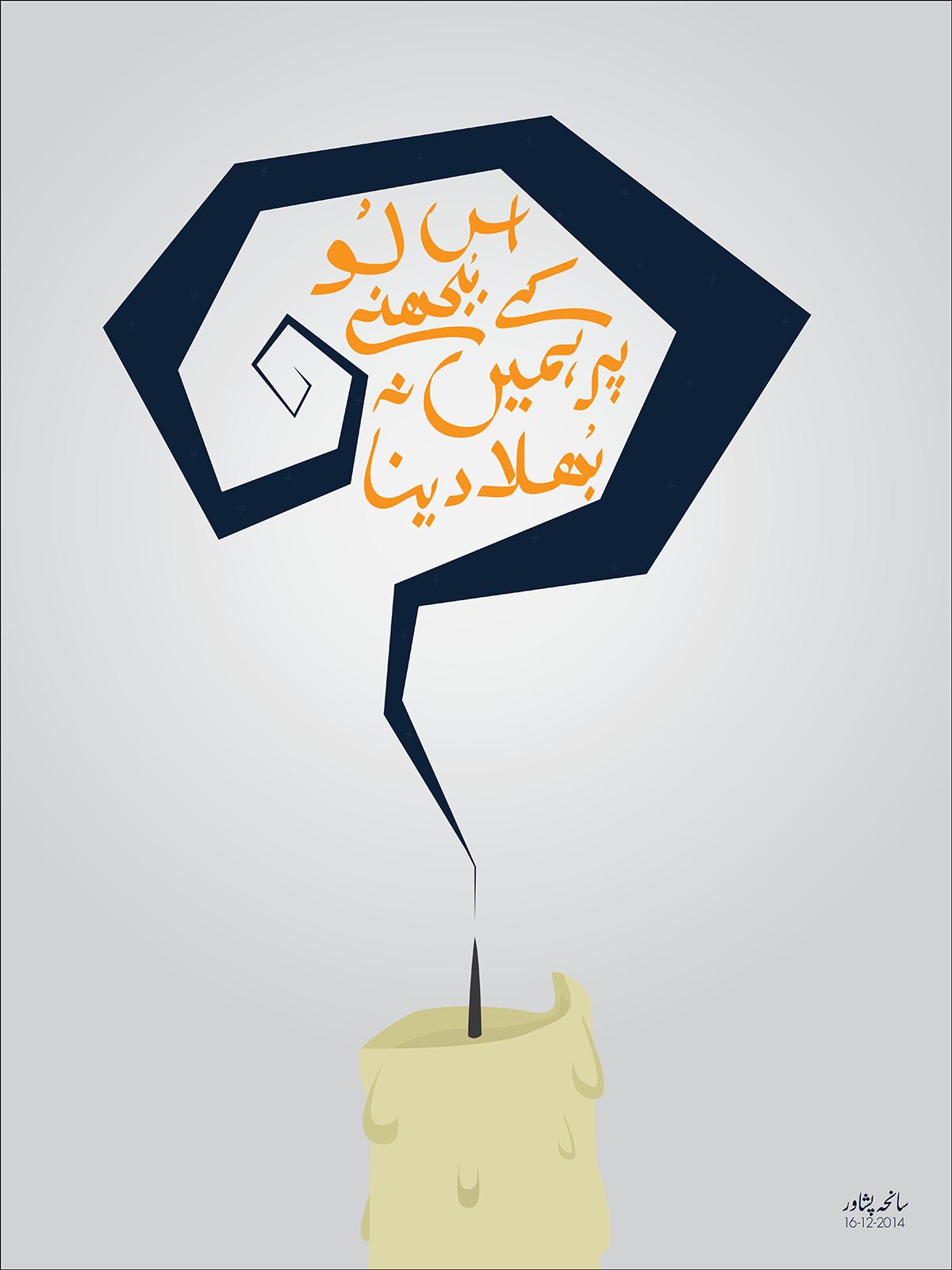 By Osama Shahid