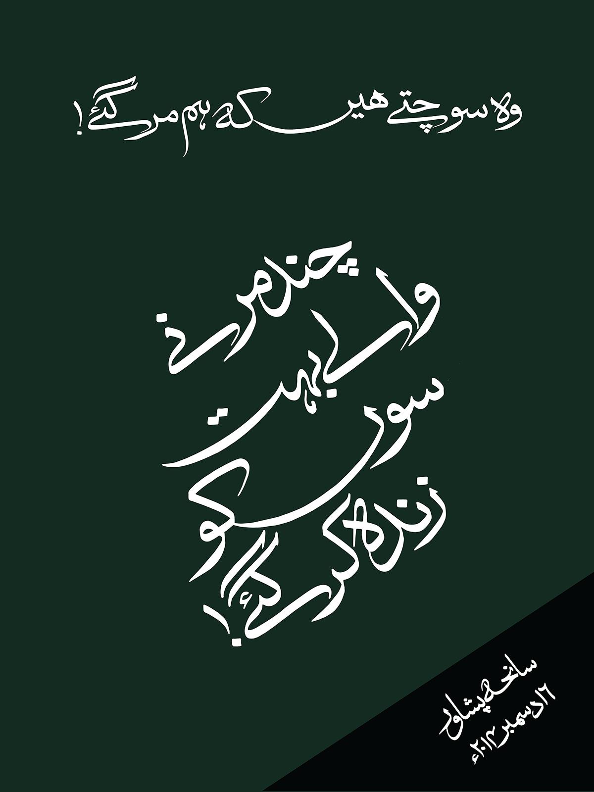By Sheikh Muhammad Zakir
