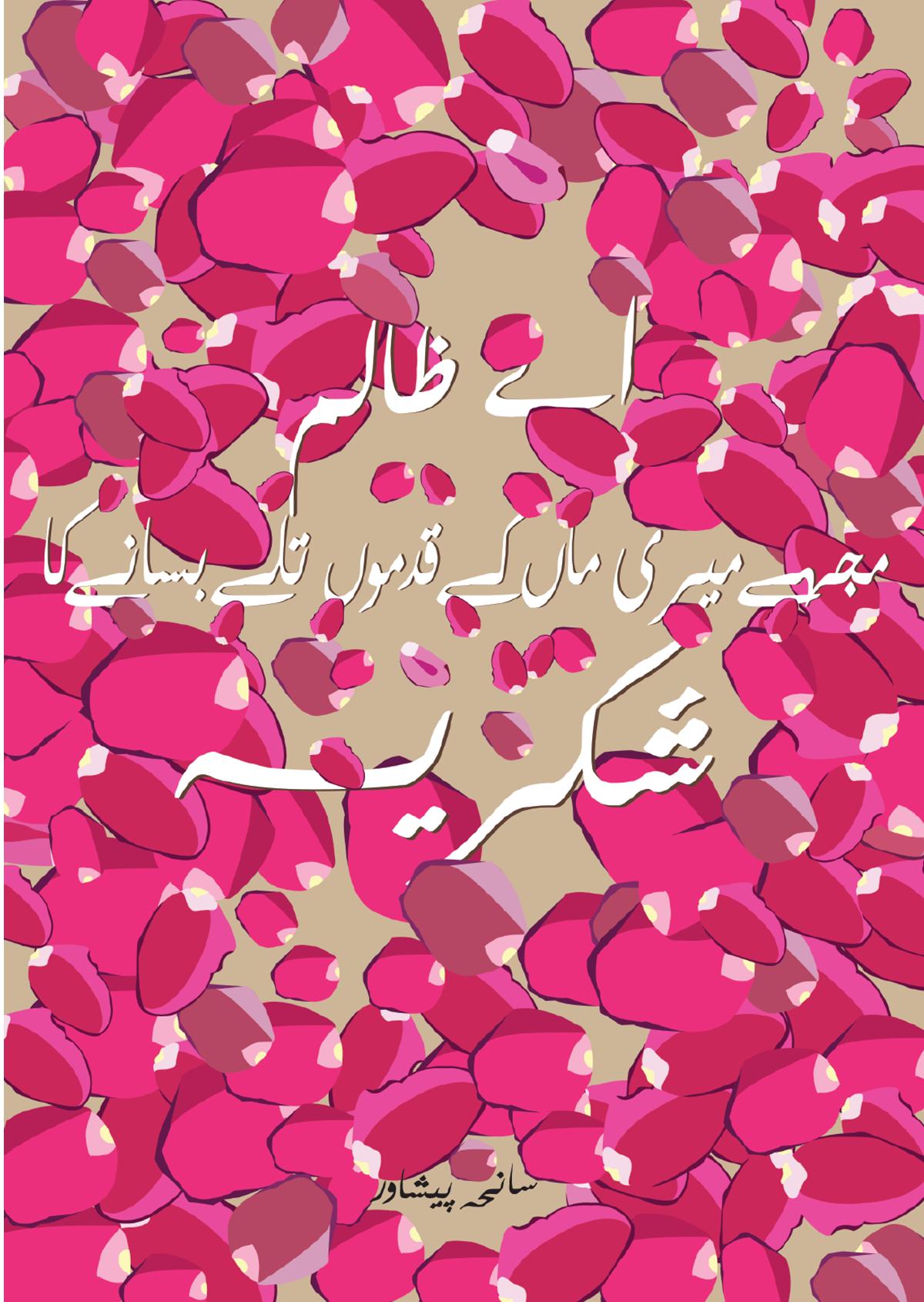 By Khadija Khuzema