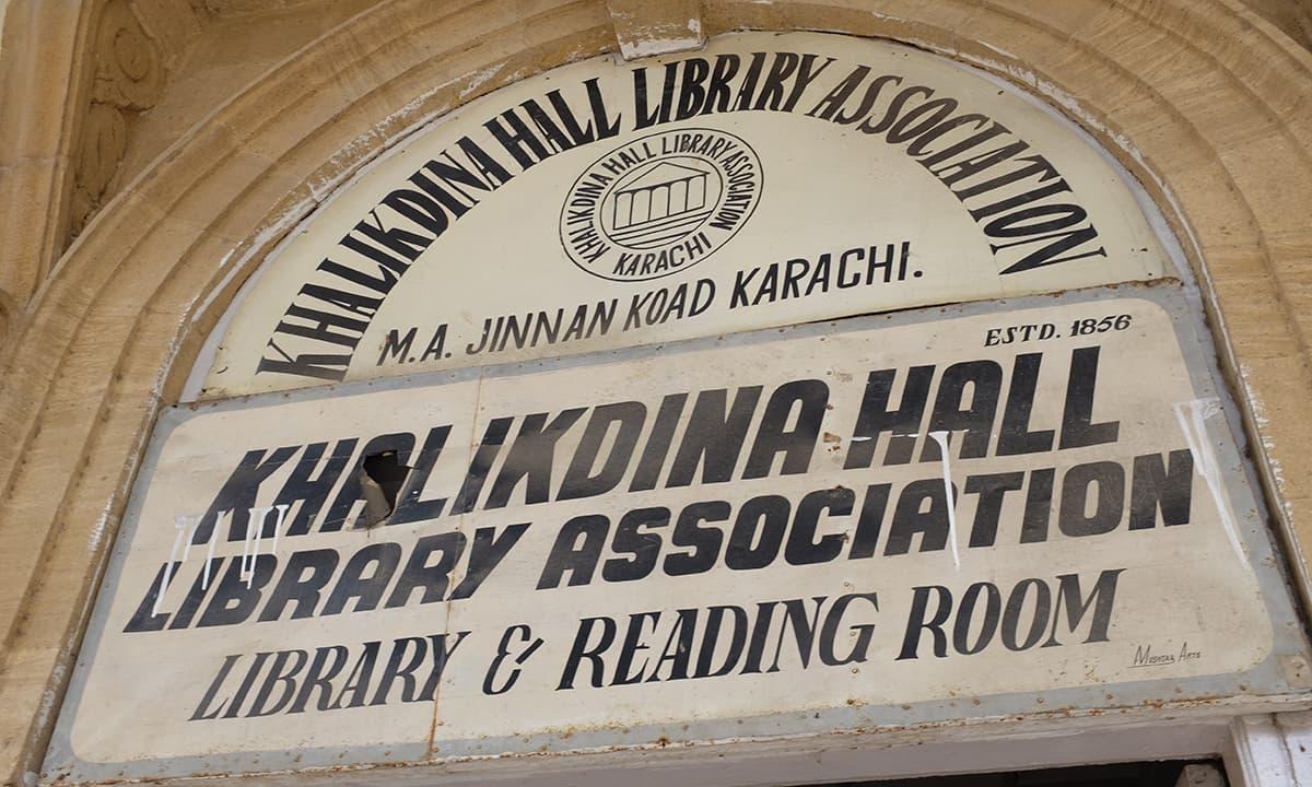 Khaliq Dina Hall