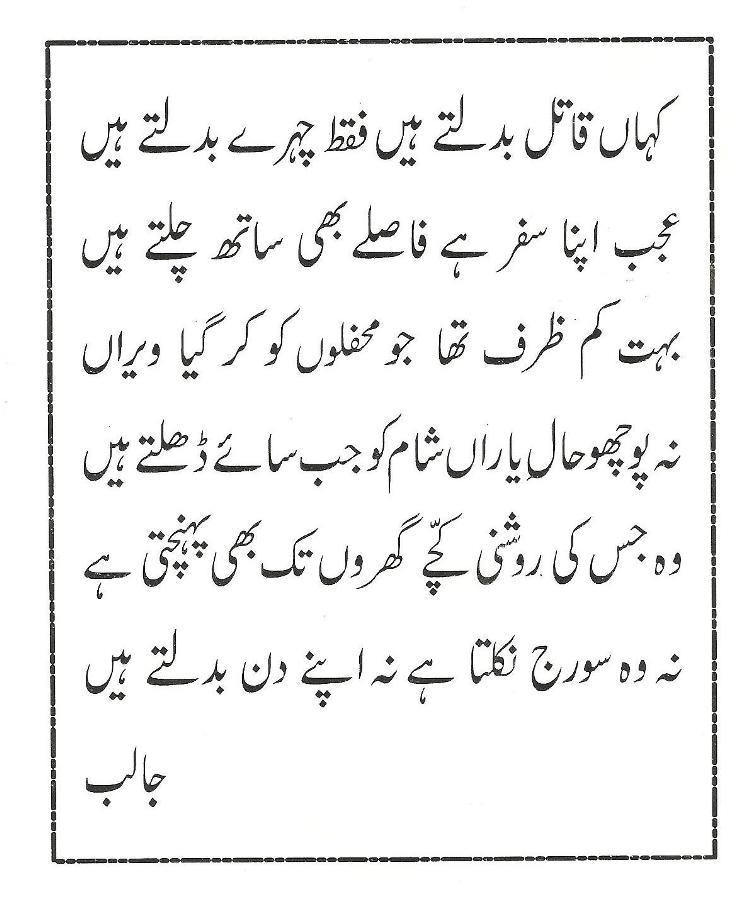 Remembering revolutionary poet Habib Jalib on his 24th death