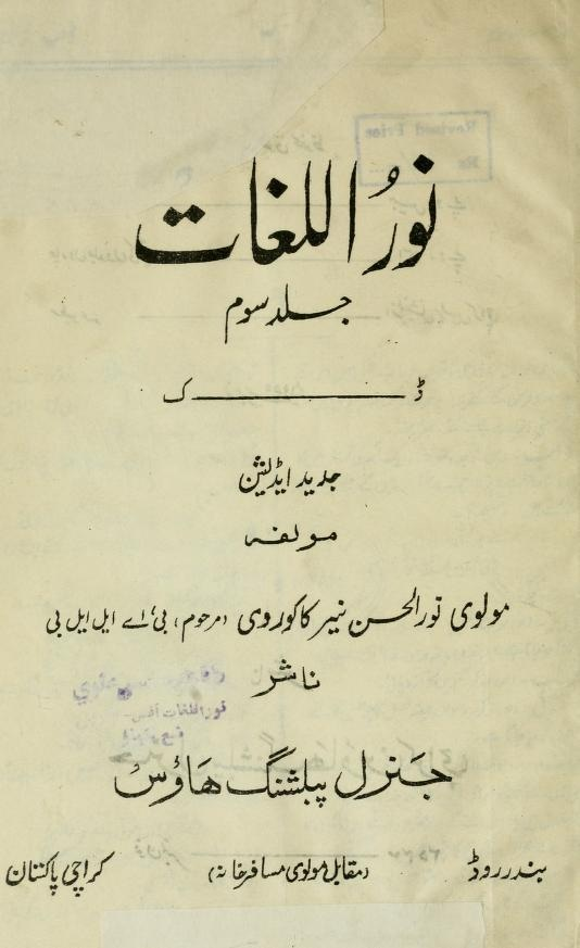 Noor-ul-lughaat