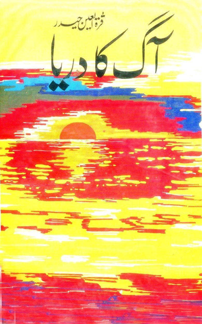 Pdf Urdu Novel Books