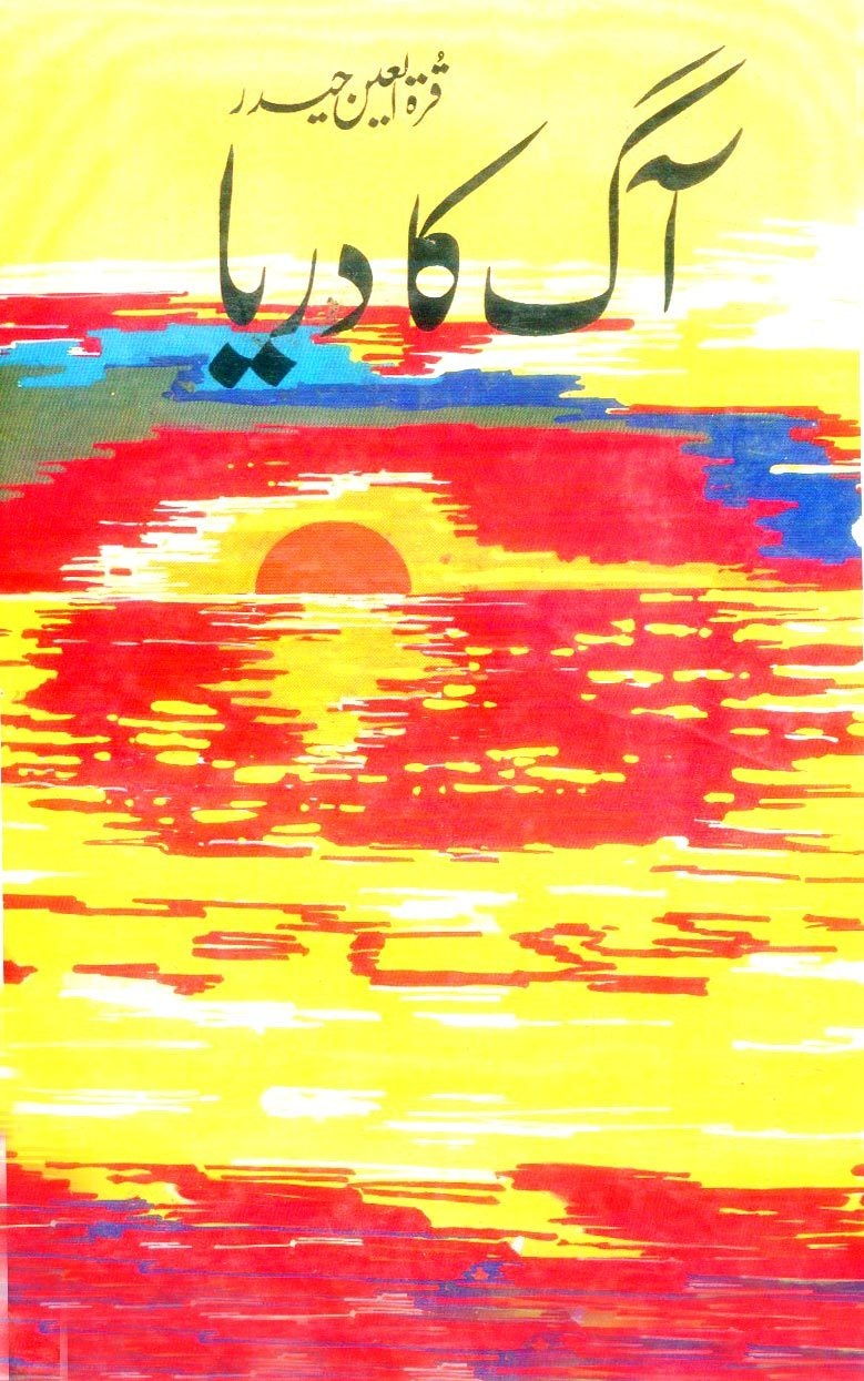 Aag ka darya: a novel by Qurrat-ul-Ain Hyder