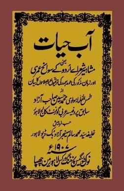 Noor Nama In Urdu Pdf