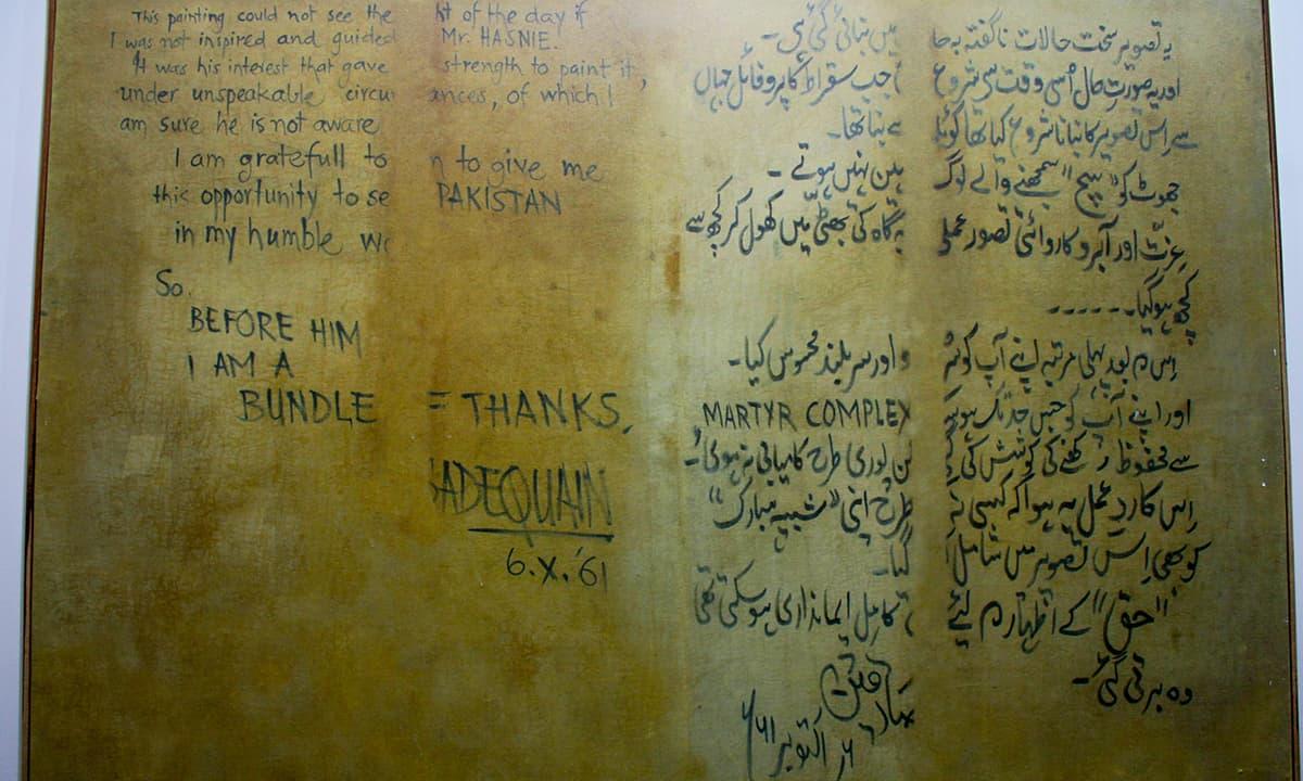 Sadequain's hand written notes.— Muhammad Umar