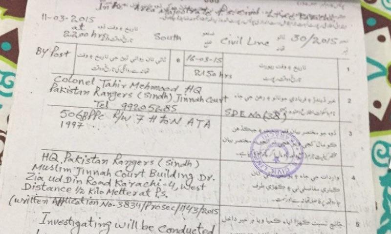 الطاف حسین کے خلاف ایف آئی آر کی کاپی