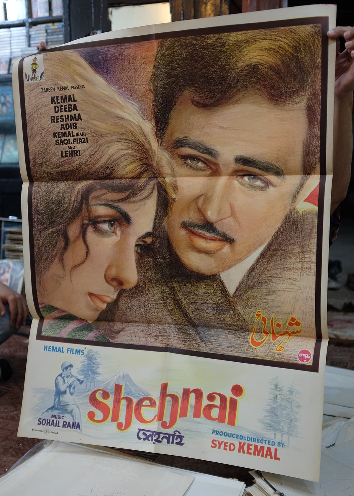 A hand painted poster of a Pakistani Film