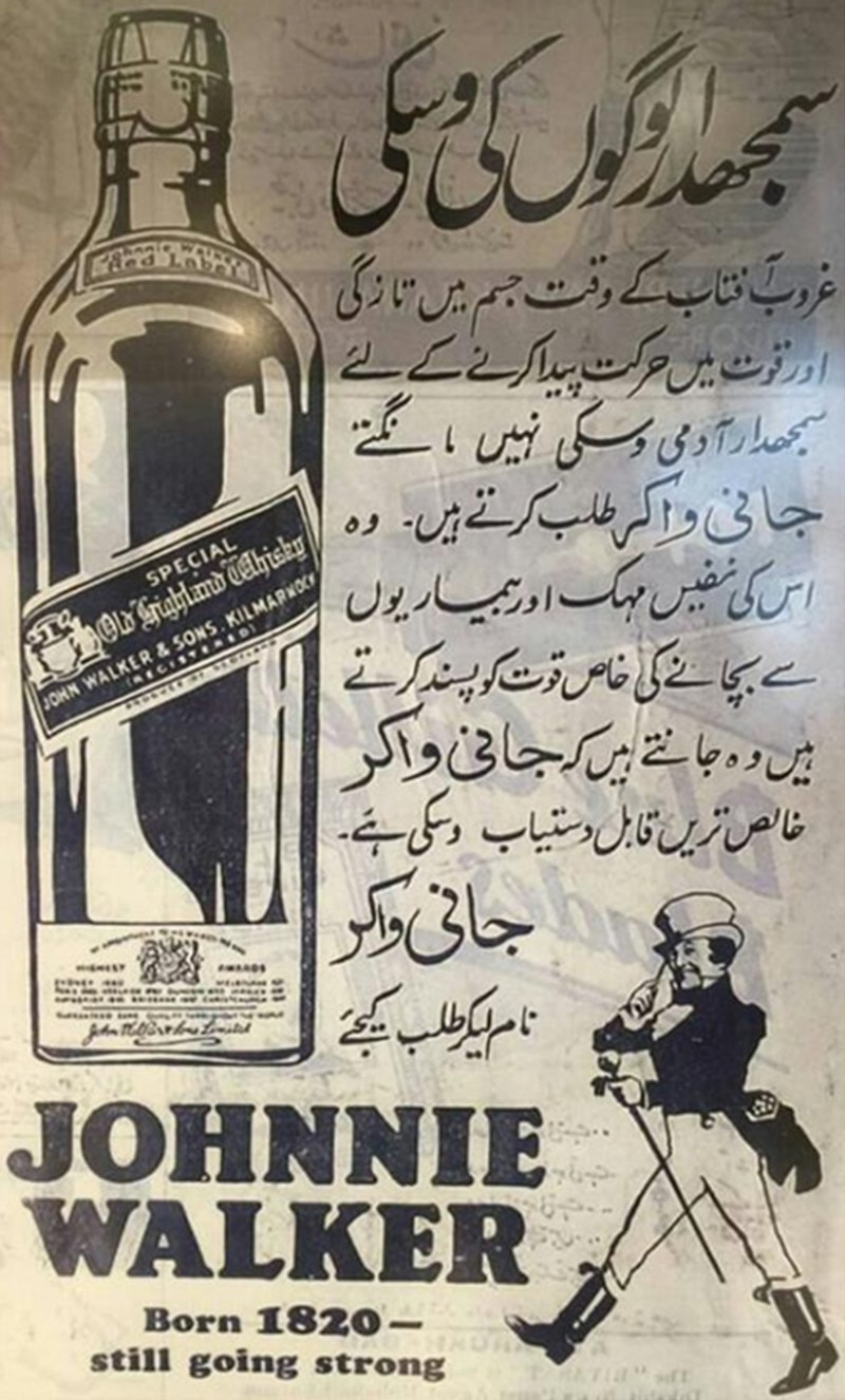 Johnnie talking: An Urdu ad of Johnnie Walker Whiskey from an Urdu weekly published from Karachi in 1959. The ad claims that folks chose Johnnie Walker after sunset to liven up their evenings.