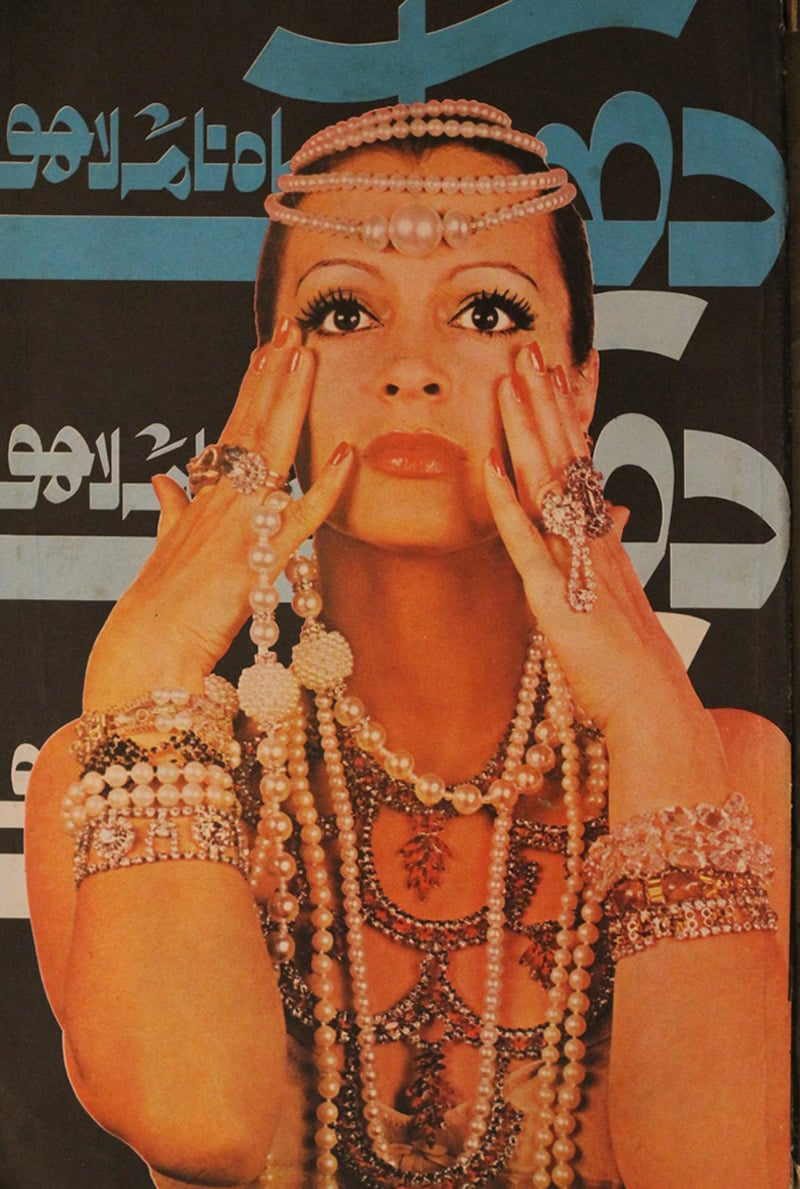 The April 1977 cover of popular Urdu fashion and show-biz magazine, Dhanak.