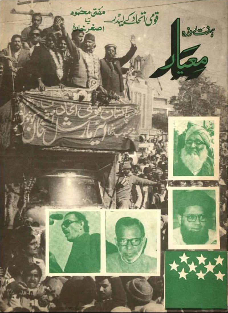 The tide turns: The March 1977 cover of a conservative  Urdu magazine showing a rally and leaders of the right-wing anti-Bhutto alliance, the PNA. The PNA refused to accept the result of the 1977 election and began a widespread agitation against Bhutto's 'decadent' regime. He was toppled in a reactionary coup by General Ziaul Haq in July 1977.