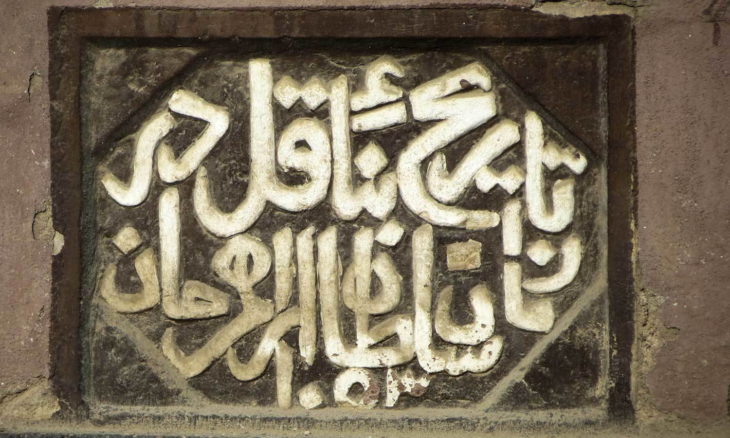 Old inscription plaque marking the Turkish bath in Liberty Square. - Photo by Urooj Qureshi