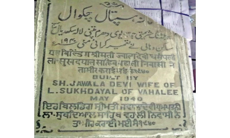 The plaque installed at DHQ Hospital bearing the name of Jawala Devi.