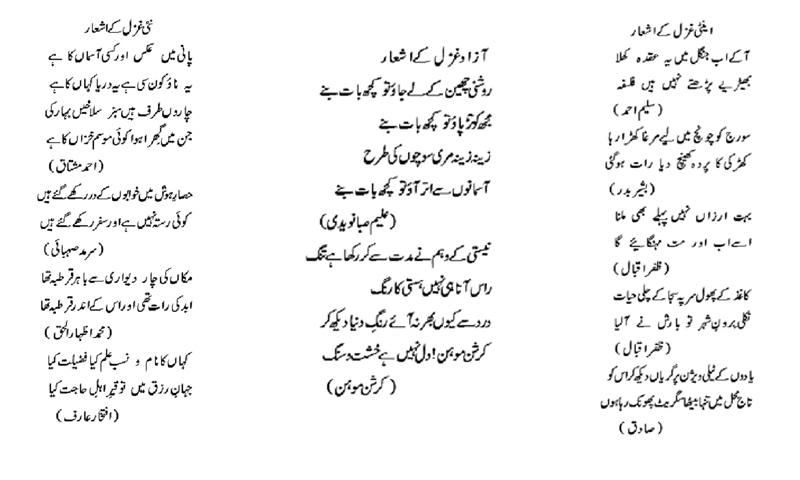 Literary Notes: Anti-ghazal, meta-ghazal, free ghazal and