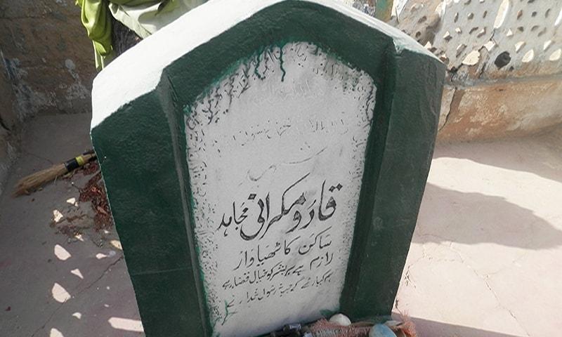 کراچی کے میوہ شاہ قبرستان میں قادو مکرانی کی قبر۔ — تصویر اختر بلوچ