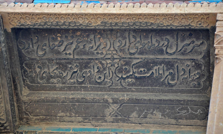 Masoon Shah jo Minaro - The inscriptions inside the *baradary*