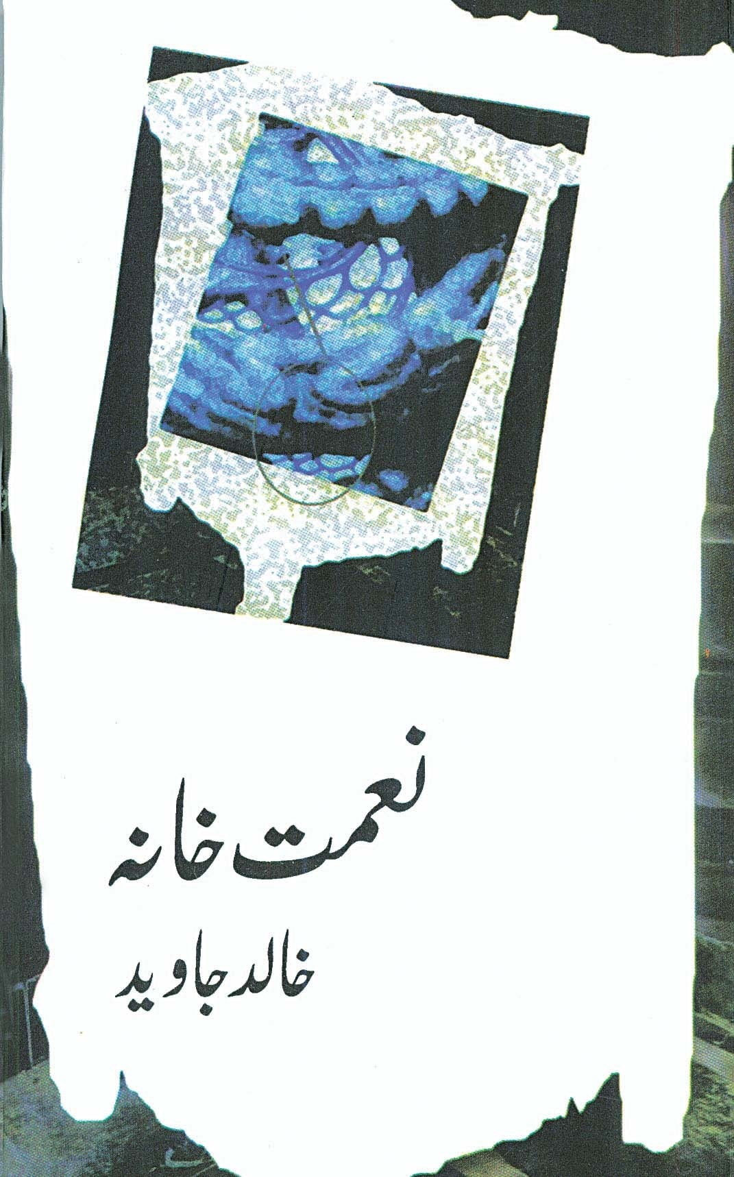 Naimat Khana   By Khalid Javaid