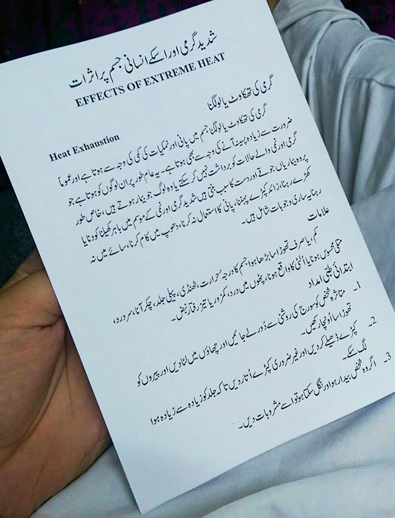 A brochure adapted from the First Aid Manual of Dr. Saeed Minhas which was distributed to all patients and their attendants.