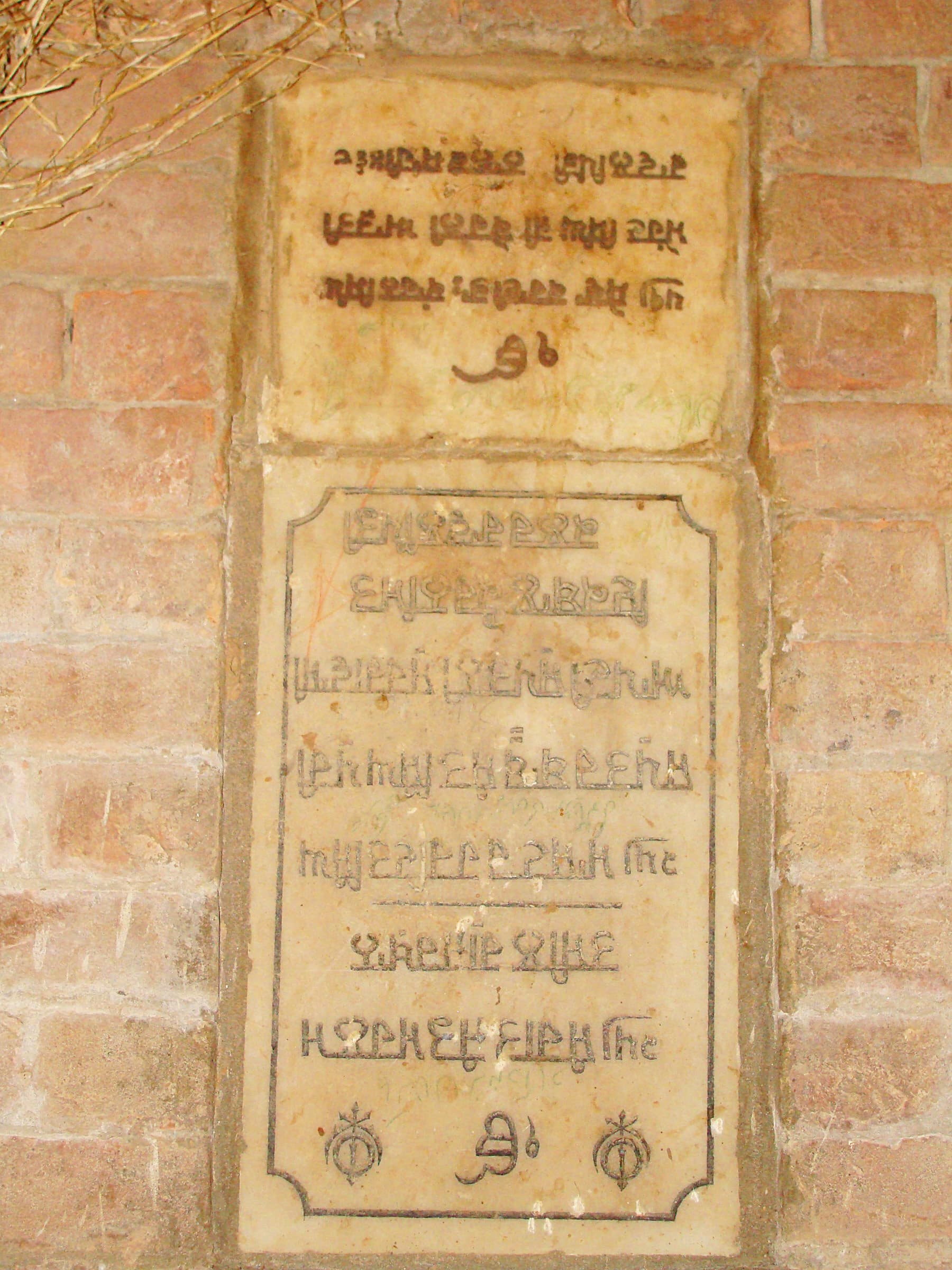 Gurmukhi inscriptions in the main hall.