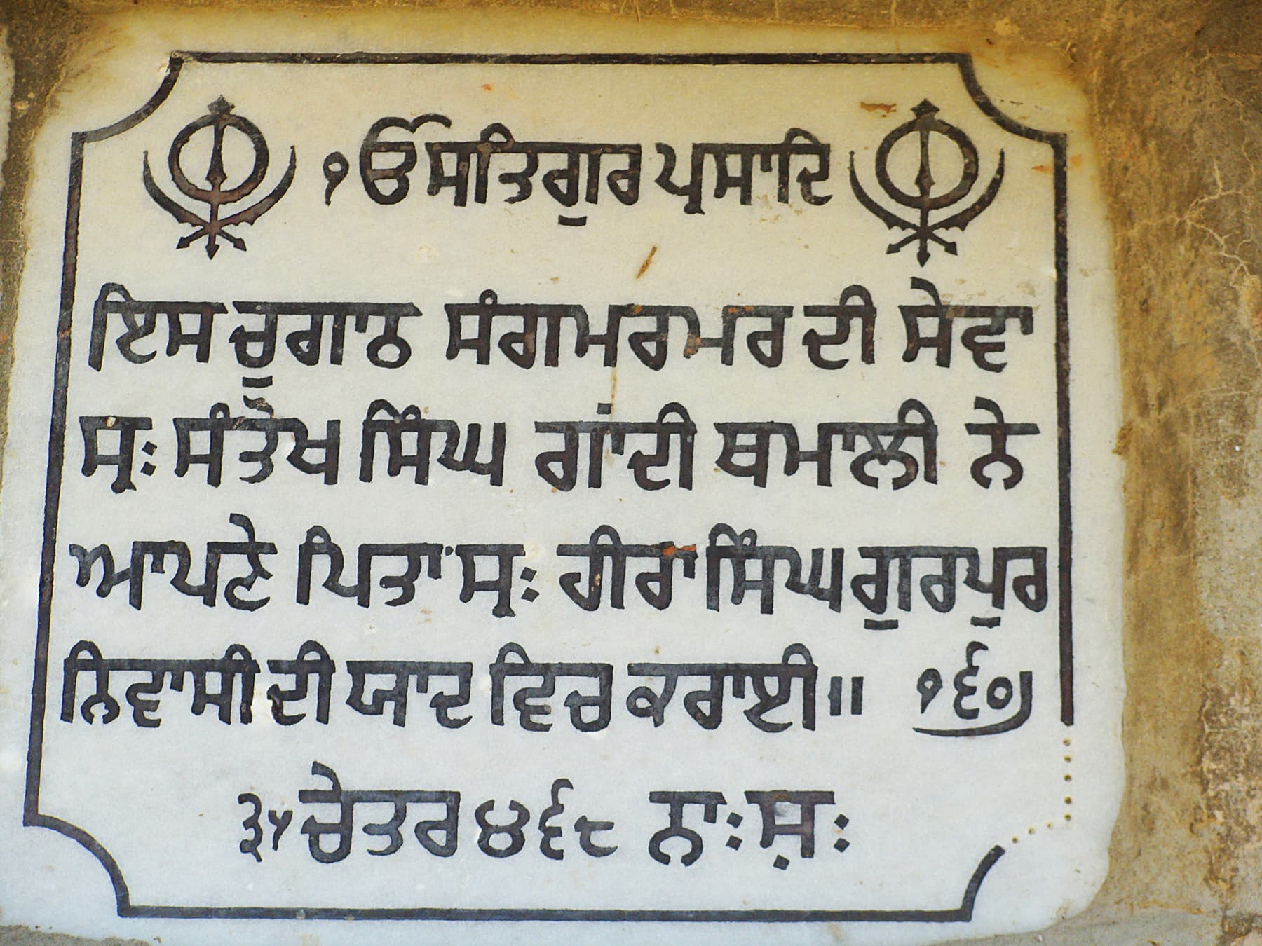 Gurmukhi inscriptions on the northern wall.