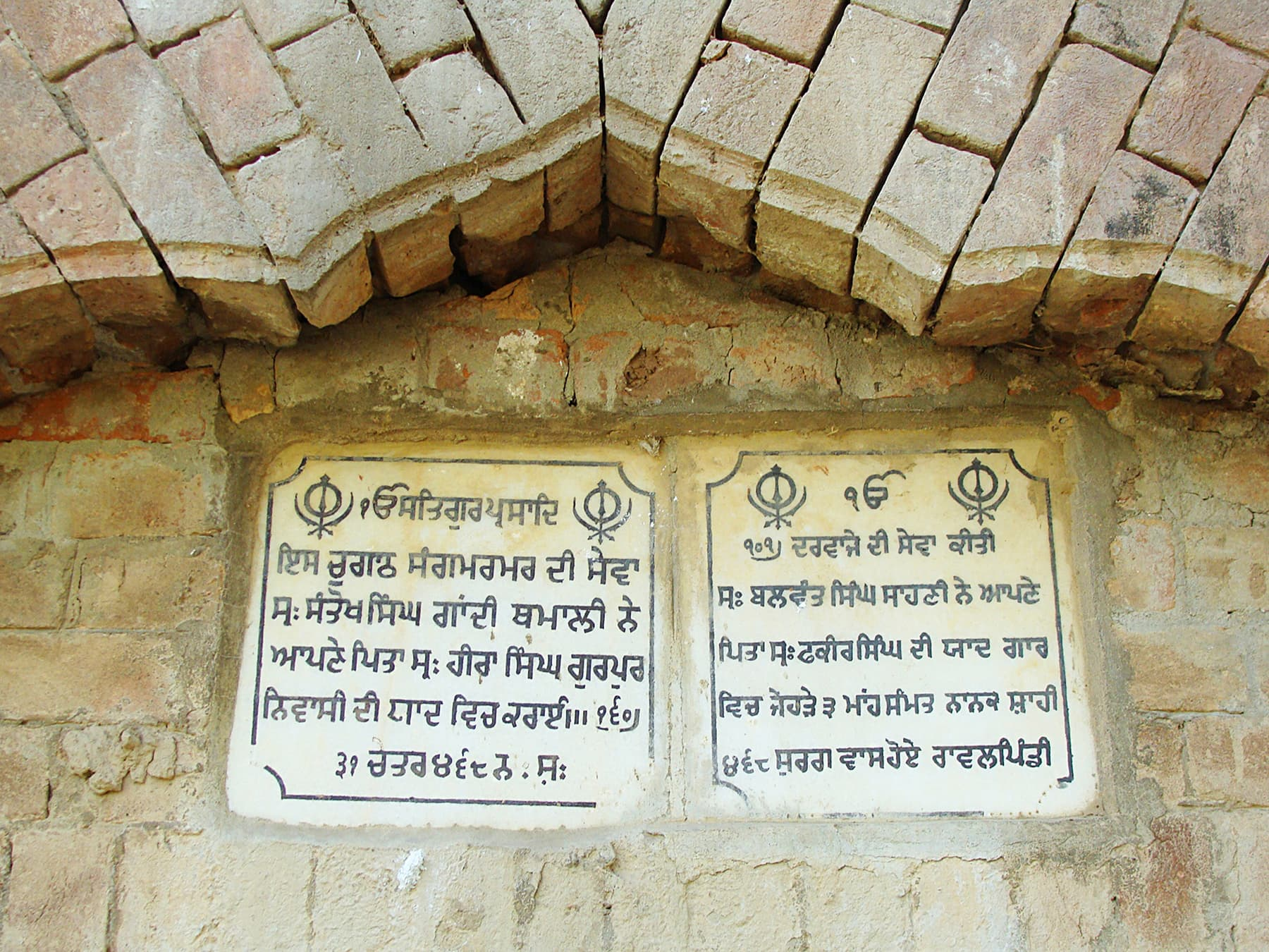Gurmukhi inscriptions on the southern wall.
